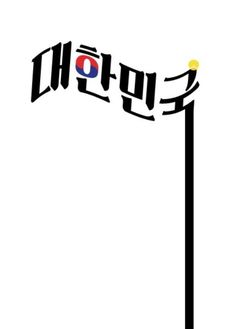 typography 과제작업 - 대한민국  태극기가 휘날리는 것을 연상시켜 표현 해보았다.