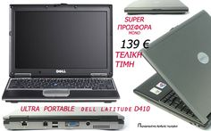 ΠΡΟΣΦΟΡΑ ΗΜΕΡΑΣ Dell Latitude, Electronics, Consumer Electronics