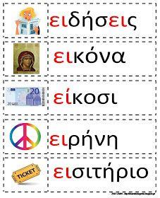Learn Greek, Greek Language, Decoding, Worksheets, Education, Learning, Blog, Kids, Homeschooling