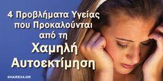Η Χαμηλή Αυτοεκτίμηση Προκαλεί Αυτά τα 4 Προβλήματα στην Υγεία - share24.gr Greek Quotes, Food For Thought, Self Improvement, Self Help, Awakening, Psychology, Life Hacks, Health Fitness, Advice