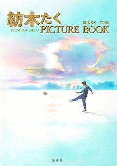 紡木たくにとって7年ぶりの新作、そして初の絵本作品「紡木たく PICTURE BOOK(ピクチャーブック)」が本日8月5日に発売された。「紡木たく PICTURE BOOK」では紡木の代表作「瞬きもせず」と「ホットロード」から、絵と文章が紡木自らの手で選り抜かれ、新しいストーリーへと生まれ変わる。  氣志團・綾小路翔と紐解く紡木作品の魅力
