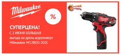 Инструменты Milwaukeе. Новости компании «Инструмент - 24»  www.tool-24.ru 8 (495) 80078-87
