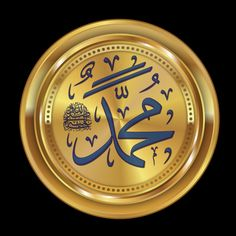 Muslim Images, Islamic Images, Islamic Messages, Islamic Love Quotes, Islamic Pictures, Facebook And Instagram Logo, Al Masjid An Nabawi, Medina Mosque, Ayatul Kursi