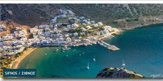 Σίφνος – Sifnos: Tο νησί με το άπειρο κάλλος –The island of infinite beauty