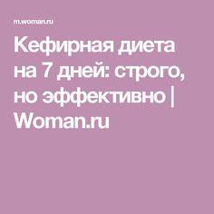 Кефирная диета на 7 дней: строго, но эффективно | Woman.ru