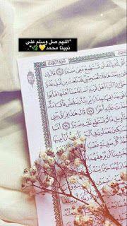 خلفيات الموبايل اجمل خلفيات واتس اب وحالات مصورة للواتس اب 2020 Quran Quotes Love Quran Quotes Ramadan Quotes