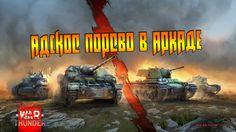 """АДСКАЯ """"ПОНОГРАФИЯ"""" В АРКАДЕ War Thunder PS4"""