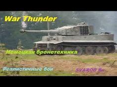 Немецкая бронетехника в реалистичных боях War Thunder