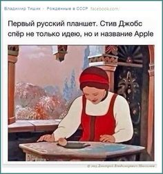 """Steve Jobs stole not only the idea, but the name, too. (Illustrations to the Russian tale """"The silver saucer and filler apple"""" - apple rolls on the saucer and saucer owner sees what happens with a loved one) Funny Phrases, Funny Quotes, Russian Humor, Funny Expressions, I Respect You, Vash, Smiles And Laughs, Adult Humor, Cool Cards"""