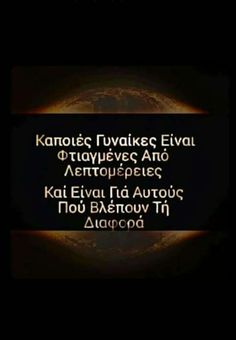 Unique Quotes, Smart Quotes, Inspirational Quotes, Cool Words, Wise Words, Quotes To Live By, Love Quotes, Good Night Quotes, Greek Words