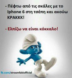 Αστεία Funny Quotes, Funny Memes, Jokes, Funny Greek, S Word, Funny Stories, I Laughed, Smurfs, Laughter