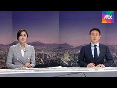 [대통령 탄핵 심판] 3월 10일 특집 JTBC 뉴스룸 풀영상