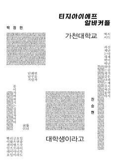 t212_KW_박정민_w11_02
