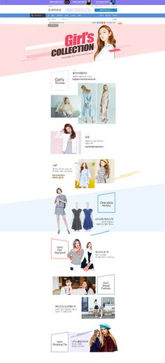 [롯데백화점] Girl's Collection Designed by 유예림