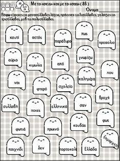 Επαναληπτικές εργασίες γλώσσας, μαθηματικών, μελέτης για τη β΄ δημοτι… School Border, Special Education Teacher, Vocabulary, Clip Art, Classroom, Learning, Exercises, Greek, Class Room