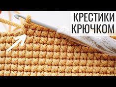 ВЯЖЕМ УЗОР КРЕСТИКИ КРЮЧКОМ - YouTube Crochet Motif, Crochet Stitches, Free Crochet, Knit Crochet, Crochet Patterns, Crochet Hats, Pp Rope, Sewing Projects, Projects To Try