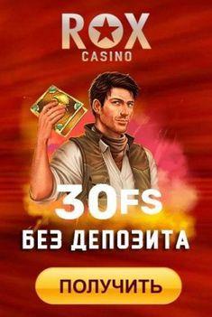 азартные игры на реальные деньги играть 2021 год