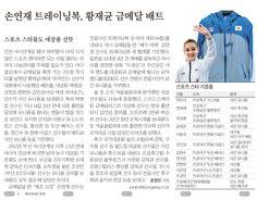 2014년 10월16일 손연재 트레이닝복, 황재균 금메달 배트