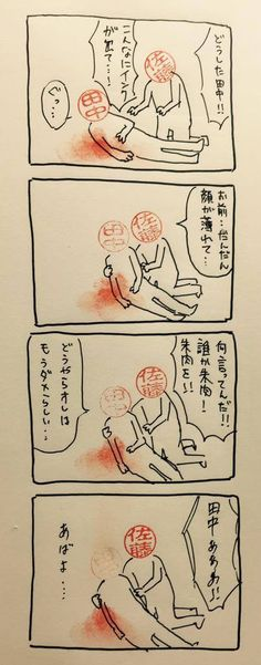 CGp5eogU8AIcmgm Wtf Funny, Funny Cute, Funny Photos, Funny Images, Funny Topics, Japanese Funny, Manga Story, Smiles And Laughs, Funny Messages