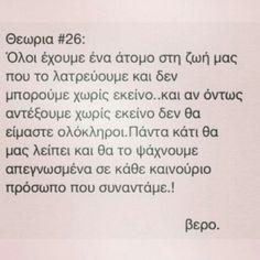 Παντα θα λειπειι!! Book Quotes, Life Quotes, Greek Quotes, Texts, Lyrics, Mind Games, Letters, Thoughts, Feelings