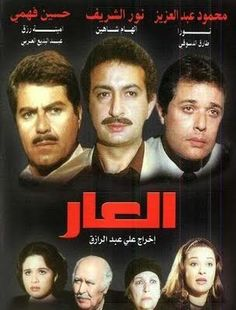 1982 El (The Disgrace). A great movie starring Nour El Sherif, Hussein Fahmy and Mahmoud Abd El Aziz. Friday Movie, Egyptian Movies, Old Ads, Great Movies, Peace And Love, Movie Stars, Nostalgia, Drama, Youtube