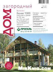 Загородный дом №3 2014  http://mirknig.com/jurnaly/arhitektura_i_stroitelstvo/1181681446-zagorodnyy-dom-4-2014.html