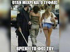 Είδε το φως! :) #αστεια #αστειεςεικονες #χιουμορ Greek Memes, Greek Quotes, Kai, Sexy Body, Funny Pictures, Jokes, Random Stuff, Places, Funny