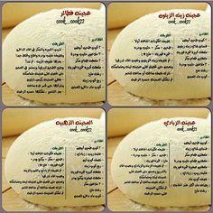 عجينة Arabic Dessert, Arabic Sweets, My Recipes, Dessert Recipes, Cooking Recipes, Arabian Food, Cookout Food, Ramadan Recipes, Ramadan Sweets