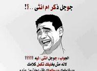 جوجل ذكر ام انثي ؟ - myEGY