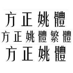Are condensed (compressed) fonts used in Chinese, Japanese and Thai alphabets? - Quora