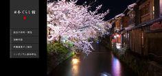 日本ぐらし館 ホームページ