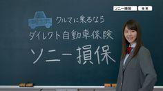 ソニー損保の新イメージキャラクターに決定! | 唐田えりか official site
