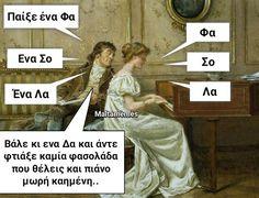 Πιάνο Funny Laugh, Funny Jokes, Ancient Memes, Beach Photography, Beauty Essentials, Greek, Humor, Quotes, Movie Posters