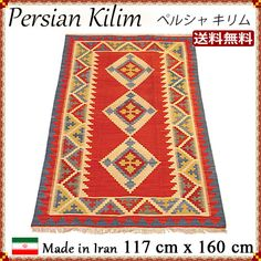 persian-house | Rakuten Global Market: Such as sofas and Kilim Iran imported from Silas industrial entrance mats & rug doormat before! 117 × 160 cm km-zn10 10P12Sep14