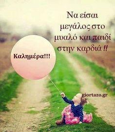 παιδί καρδιά Robert Kiyosaki, Tony Robbins, Quotes Dream, Good Morning Cards, Unique Quotes, Greek Quotes, Marketing, Good Day, Picture Quotes