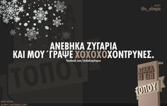 Christmas Mood, Christmas Stuff, Xmas, Funny Greek, Greek Quotes, Picture Quotes, I Laughed, Funny Quotes, Jokes