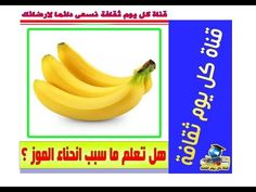 الثقافة العامة هل تعلم ما سبب انحناء الموز ثقف نفسك بنفسك Banana Fruit Food