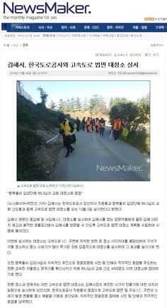 김해시는 한국도로공사 양산지사 직원들과 행복홀씨 입양단체 하나님의교회(안상홍증인회) 성도들과 함께 고속도로 법면 대청소를 오는 12월 2일 실시한다고 밝혔다.