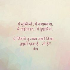hindi shayaris,You may love to read heart touching Hindi Shayari right here. we've published all shayari in hindi and as well as english script each, specially for shayari lovers. Hindi Quotes Images, Shyari Quotes, Hindi Words, Desi Quotes, Typed Quotes, Hindi Quotes On Life, Words Quotes, True Feelings Quotes, Reality Quotes