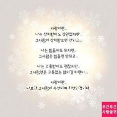 Korean Quotes, Idioms, Proverbs, Cool Words, Poetry, Language, Relationship, Sayings, Reading