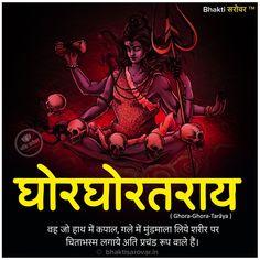 नित्याय शुद्धाय दिगंबराय तस्मे न काराय नम: शिवाय: मंदारपुष्प बहुपुष्प सुपूजिताय तस्मे म काराय नम: शिवाय: 🙌 🙏 Aghori Shiva Name । Namah Shivay Wallpaper in Hindi । Mahakaal whatsapp Status Images HD । Mahadeva Whatsapp Status in Hindi । Best Quotes Status in Hindi । Inspirational Quotes in Hindi । Suvichar in Hindi । Daily Suvichar in Hindi । Inspiratioanl Quotes in Hindi । Spirituality Status in Hindi । Quotes in Hindi । shiv tandav । HindiSuvichar । Bhakti Sarovar Inspirational Quotes In Hindi, Hindi Quotes, Wisdom Quotes, Best Quotes, Shiva Purana, Shiv Tandav, Aghori Shiva, Suvichar In Hindi, Status Hindi