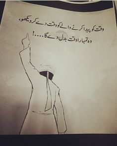 Best Picture For Poetry activities For Your Taste You are looking for something, and it is going to tell you exactly what you are looking for, and you didn't find that picture. Here you will find the Urdu Funny Poetry, Best Urdu Poetry Images, Love Poetry Urdu, Poetry Quotes, Inspirational Quotes In Urdu, Ali Quotes, Islamic Love Quotes, Urdu Quotes, Urdu Poetry Ghalib