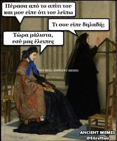 Ancient Memes, Funny Greek Quotes, Funny Memes, Jokes, Try Not To Laugh, Just Kidding, Funny Photos, In This Moment, Humor