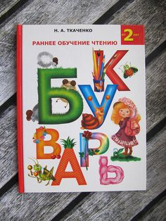 russian ABC book kids school ABC primer kids books Russian alphabet preschool age gift idea children ABC for kids early learning to read