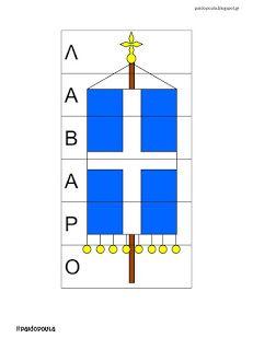 Activities For Kids, Bar Chart, Kindergarten, Children Activities, Bar Graphs, Kindergartens, Kid Activities, Petite Section, Preschool