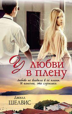 У любви в плену роман Джилл Шелвис