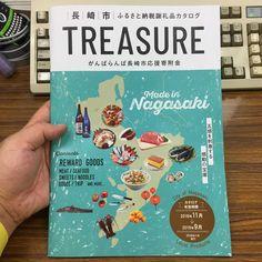 長崎市ふるさと納税謝礼品カタログ Book Design, Cover Design, Layout Design, Best Sweets, Catalog Cover, Catalog Design, Japanese Design, Guide Book, Editorial Design