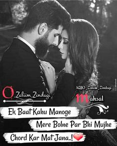 This line i sayed you much many more times 🤗😘😘 True Love Qoutes, Heart Touching Love Quotes, Love Quotes Poetry, Love Husband Quotes, Qoutes About Love, Love Poetry Urdu, Cute Love Quotes, Romantic Love Quotes, Sayri Hindi Love