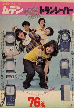 トランシーバー Retro Advertising, Vintage Advertisements, Vintage Ads, Bussines Ideas, Showa Period, Ad Art, Old Ads, Vaporwave, Vintage Japanese