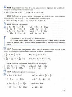 Решение уравнений за 4 класс